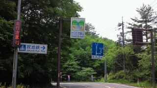 錦町別れ交差点
